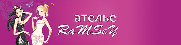 Ателье RaMSeY Logo